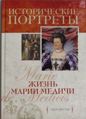 Zhizn Marii Medichi