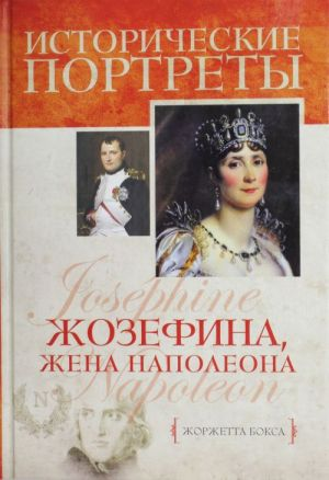 Zhozefina, zhena Napoleona