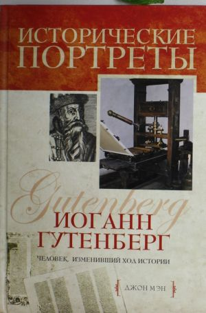 Iogann Gutenberg