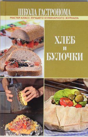 Shkola Gastronoma. Khleb i bulochki
