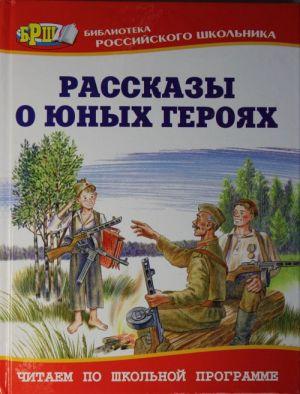 Rasskazy o junykh gerojakh