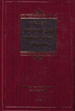 Russko-anglijskij objasnitelnyj slovar