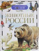 Zhivotnye Rossii