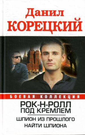 Rok-n-roll pod Kremlem. Shpion iz proshlogo. Najti shpiona