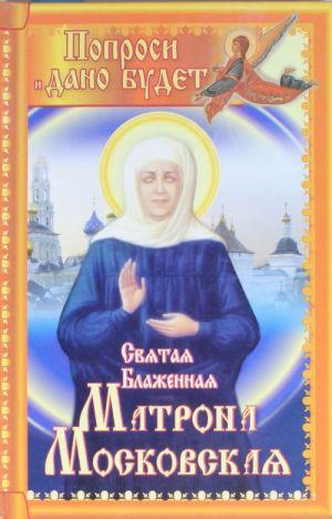 Svjataja blazhennaja Matrona Moskovskaja. Poprosi, i dano budet