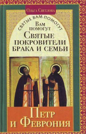 Vam pomogut svjatye pokroviteli braka i semi  Petr i Fevronija