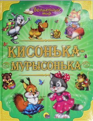 KISONKA-MURYSONKA