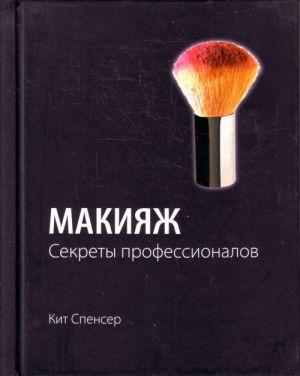 Makijazh. Sekrety professionalov.