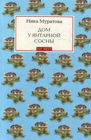 Dom u jantarnoj sosny: roman