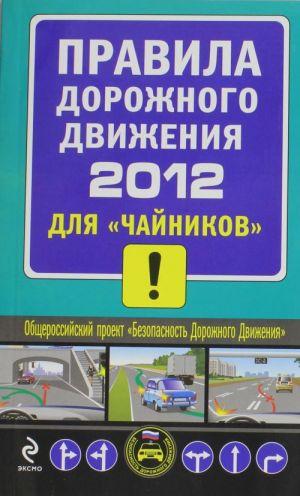 """PDD 2012 dlja """"chajnikov"""""""