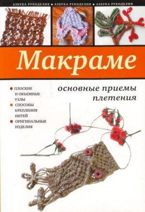 Макраме: основные приемы плетения.