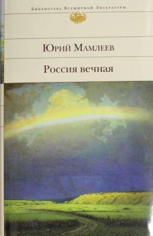 Rossija vechnaja
