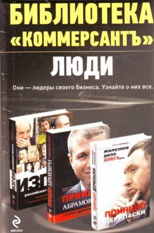 """blioteka """"Kommersant"""". Ljudi (komplekt iz 3 knig)"""