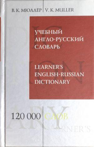 Uchebnyj anglo-russkij slovar. 120 000 slov i vyrazhenij