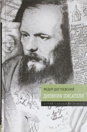 Dnevnik pisatelja