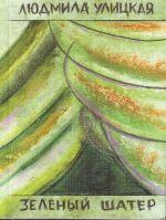 Zelenyj shater. Tom 2