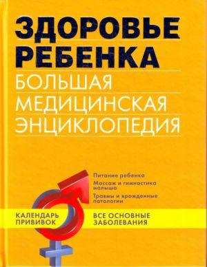 Zdorove rebenka. Bolshaja meditsinskaja entsiklopedija