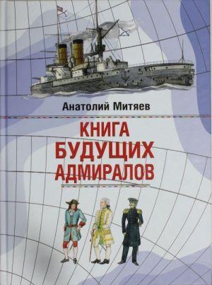 Kniga buduschikh admiralov