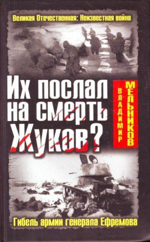 Ikh poslal na smert Zhukov? Gibel armii generala Efremova