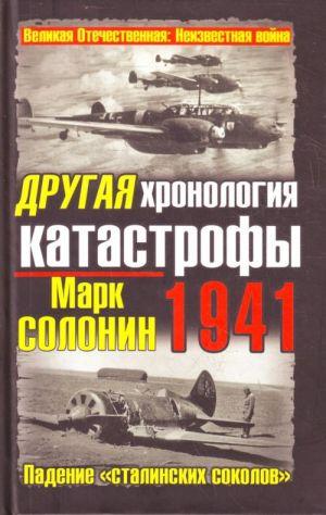 """DRUGAJa khronologija katastrofy 1941. Padenie """"stalinskikh sokolov"""""""