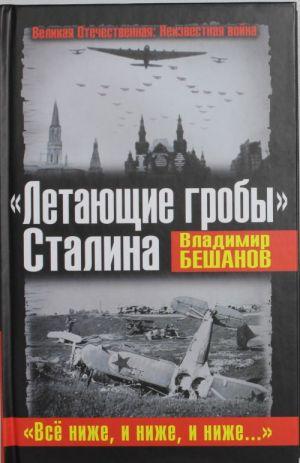 """""""Letajuschie groby"""" Stalina. """"Vsjo nizhe, i nizhe, i nizhe..."""""""