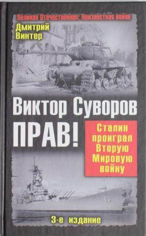Viktor Suvorov prav! Stalin proigral Vtoruju Mirovuju vojnu