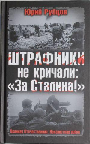 SHTRAFNIKI ne krichali: ?Za Stalina!?