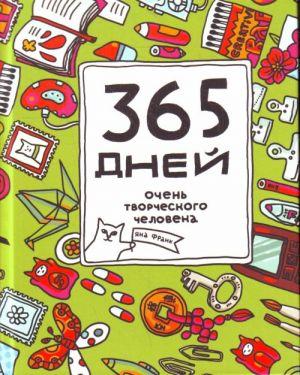 365 dnej ochen tvorcheskogo cheloveka
