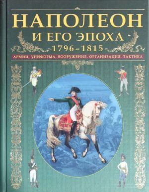 Napoleon i ego epokha. 1796-1815. Armii, uniforma, vooruzhenie, organizatsija, taktika