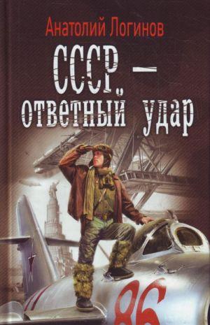 SSSR - otvetnyj udar.