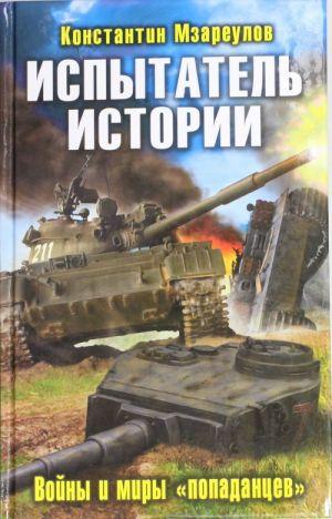 """Ispytatel istorii. Vojny i miry """"popadantsev"""""""