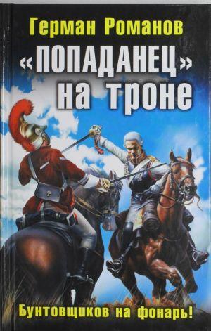"""""""Popadanets"""" na trone. Buntovschikov na fonar!"""