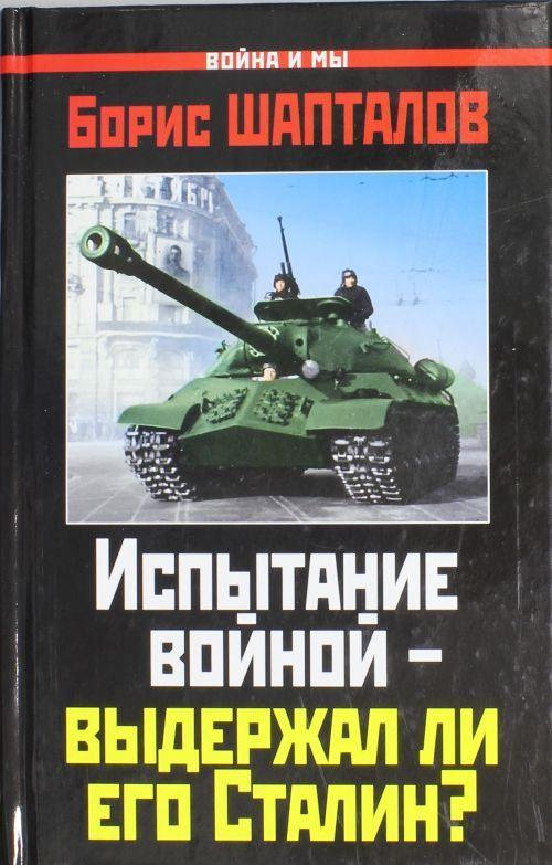 Ispytanie vojnoj  -  vyderzhal li ego Stalin?