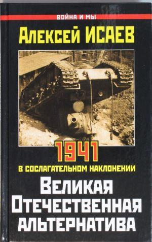 Velikaja Otechestvennaja alternativa. 1941 v soslagatelnom naklonenii