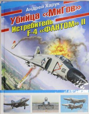 """Ubijtsa """"MiGov"""". Istrebitel F-4 """"FANTOM"""" II"""