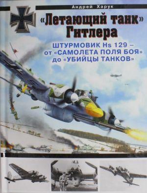 """Letajuschij tank"" Gitlera. Shturmovik Hs 129  - ot  ""samoleta polja boja""  do ""ubijtsy tankov"""