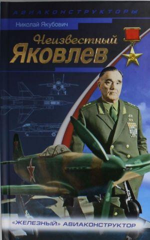 """Неизвестный Яковлев. """"Железный"""" авиаконструктор"""