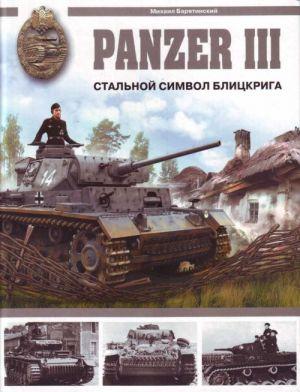 Panzer III. Stalnoj simvol blitskriga.