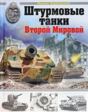 Shturmovye tanki Vtoroj Mirovoj