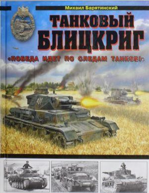 """Tankovyj blitskrig. """"Pobeda idet po sledam tankov!"""""""