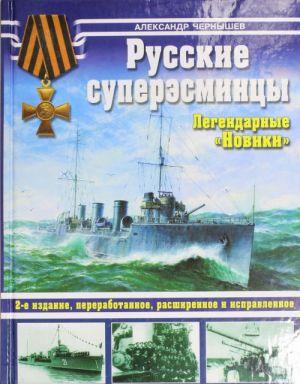 """Russkie superesmintsy. Legendarnye """"Noviki"""""""