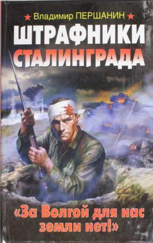 """Shtrafniki Stalingrada. """"Za Volgoj dlja nas zemli net!"""""""
