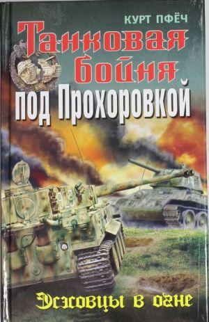 Tankovaja bojnja pod Prokhorovkoj. Esesovtsy v ogne