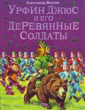 Urfin Dzhjus i ego derevjannye soldaty.