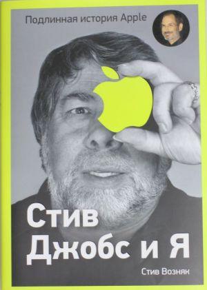 Stiv Dzhobs i ja: podlinnaja istorija Apple