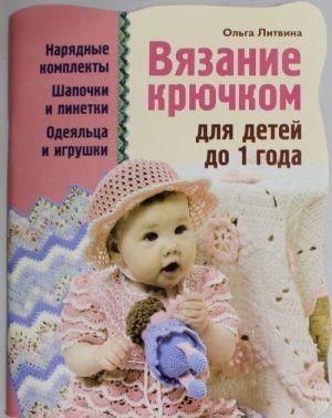 Vjazanie krjuchkom dlja detej do 1 goda