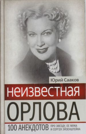 Neizvestnaja Ljubov Orlova. 100 istorij pro zvezdu, ee muzha i Sergeja Ejzenshtejna