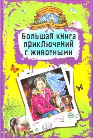 Большая книга приключений с животными