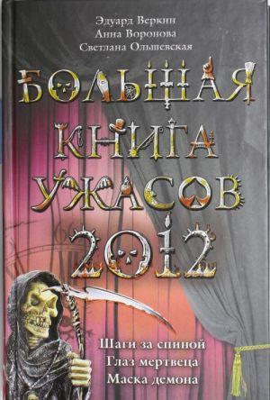 Bolshaja kniga uzhasov 2012