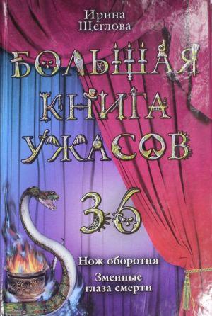 Bolshaja kniga uzhasov. 36